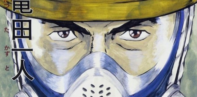 [Manga] Avis / Critique : Au coeur de Fukushima – Tome 1