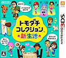 jaquette-tomodachi-collection-new-life-nintendo-3ds-cover-avant-p-1371562662