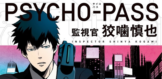 [Manga] Avis / Critique : Psycho Pass – Inspecteur Shinya Kogami (Tome 1)